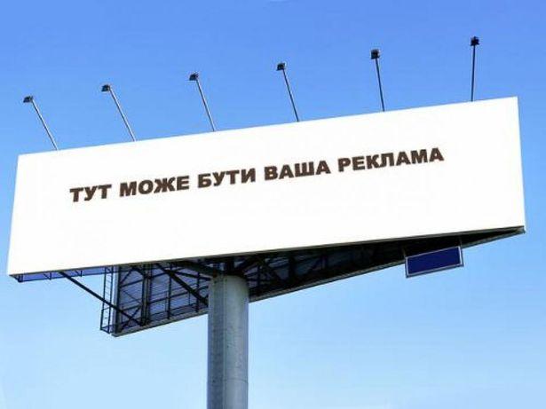 Реклама на білбордах, сітілайтах, транспорті. Львів.