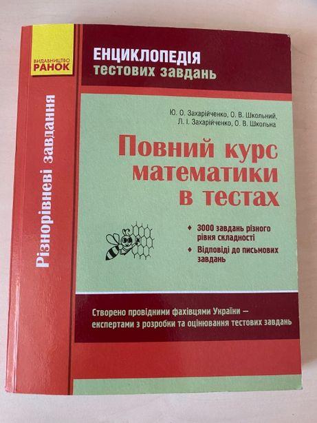 Книга ЗНО Математика Захарійченко Повний курс математики в тестах