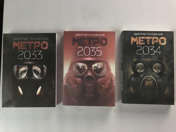 Метро 2033, Метро 2034, Метро 2035