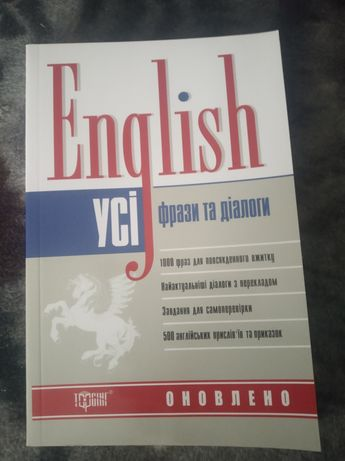 Книга для вивчення англійської