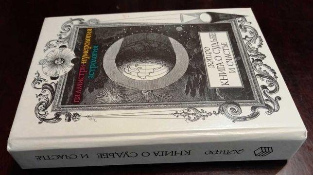 Каиро. Книга о судьбе и счастье: палмистри, нумерология, астрология.