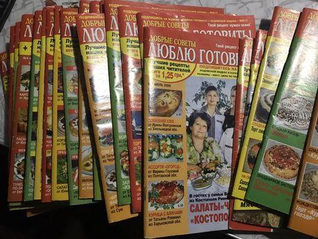 Коллекция журналов по кулинарии Люблю готовить 70 шт