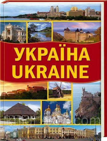 """Продам книжку """"Україна. Ukraine"""", А. Івченко"""