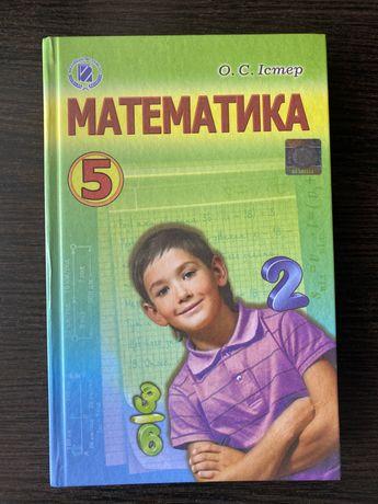Математика 5 клас О.С.Істер