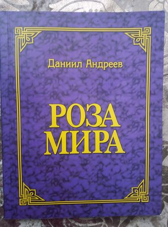 """""""Роза Мира"""" , Даниил Андреев"""