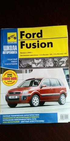 Руководство по ремонту Ford Fusion
