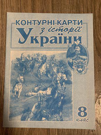 Контурная карта история Украины, 8 класс