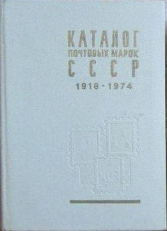 Каталог почтовых марок СССР 1918 - 1974 марки