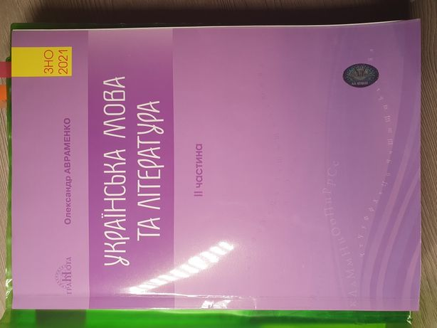 Продам книгу по підготовці до ЗНО Авраменко