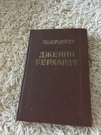 Книга Теодор Драйзер «Дженни Герхардт»