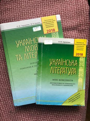 Українська мова та література Авраменко 2018