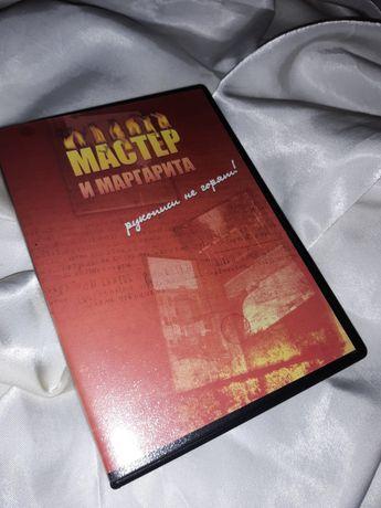 Мастер и Маргарита DVD диск