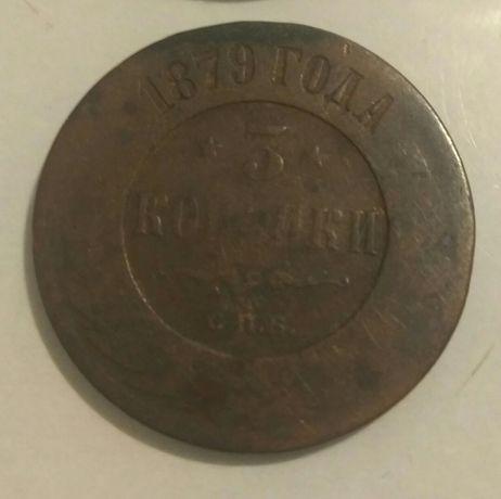 Монеты царской России. 3 коп. 1879 и 1912 г