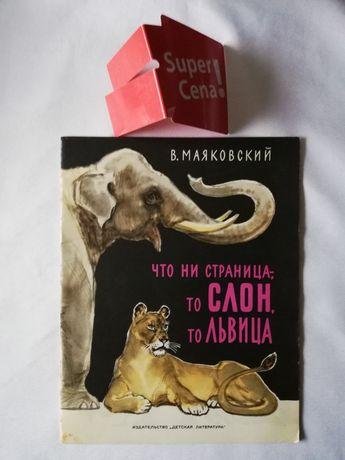 """książka bajka """"Каждая страница то слон, то львица"""" rosyjskojęzyczna"""