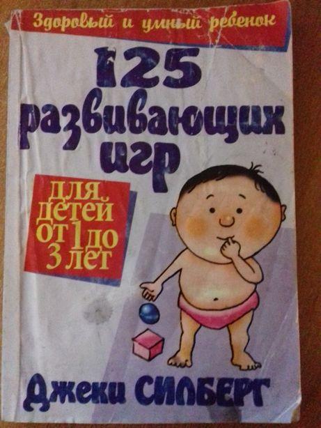 """Детская книга """" Здоровый и умный ребенок"""" от 1 до 3"""