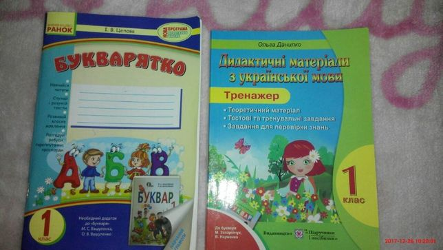 Два учебника по украинскому языку 1 класс и чтению для 3 класса