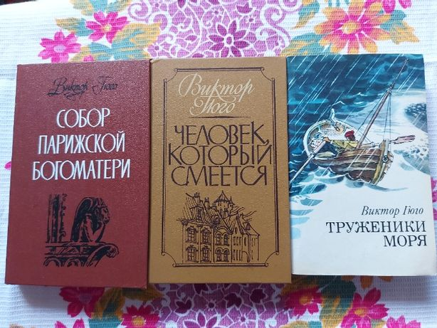 Виктор Гюго, 3 книги, 1982, 1987, 1988 гг