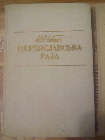Переяславська рада Н.Рибак