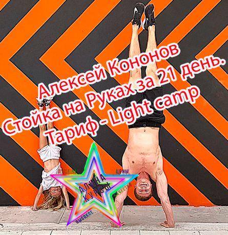 Алексей Кононов-Стойка на Руках за 21 день. Тариф - Light camp
