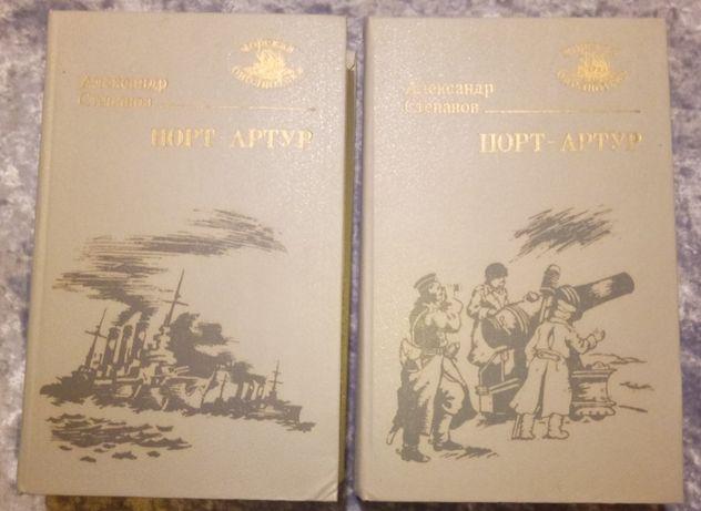Порт-Артур. Роман в двух книгах