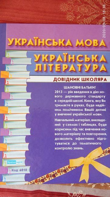 Довідник школяра. Українська мова та українська література.