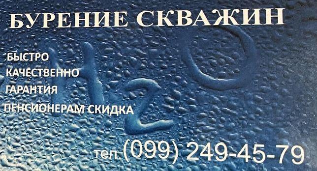 Бурение скважин Харьков,Циркуны,Тишки,Липци,хорошая цена!