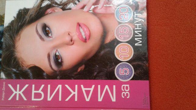 Продам книгу все про макияж