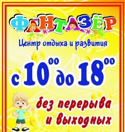Раннее развитие, подготовка к школе- Фантазер - детский центр развития