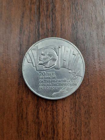 5 рублей 1987 СССР 70 лет Советской власти / Шайба