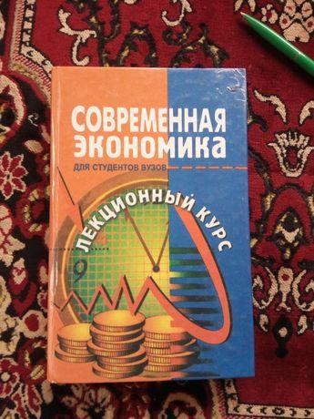 О.Ю.Мамедов Современная экономика