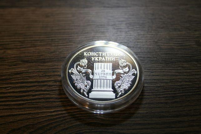 10 років Конституції України 10грн.
