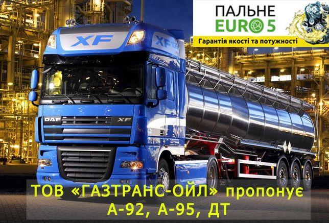 Продам Дизельное топливо(ДТ Евро-5), Бензин А-95, А-92