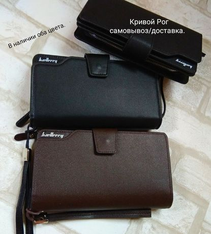 Портмоне мужское бумажник клатч Baellerry 3 модели / нож-кредитка