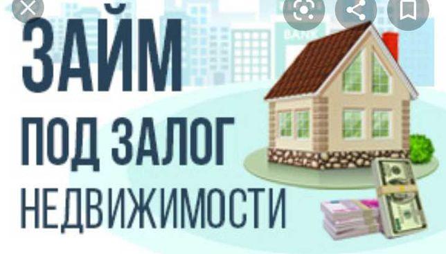 Кредит, частный займ под залог авто и недвижимости,хорошие условия!