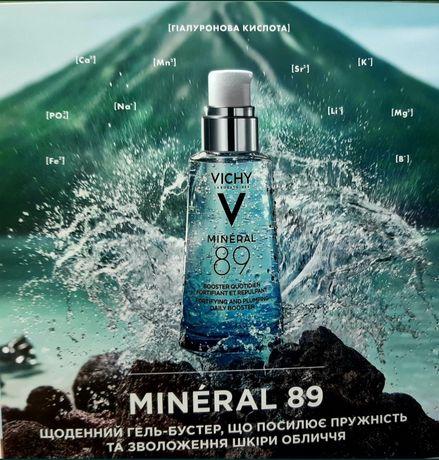 Vichy  Mineral 89 гель-бустер