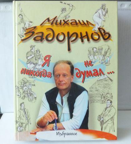 """Книга Михаил Задорнов """"Я никогда на думал"""" Избранное"""