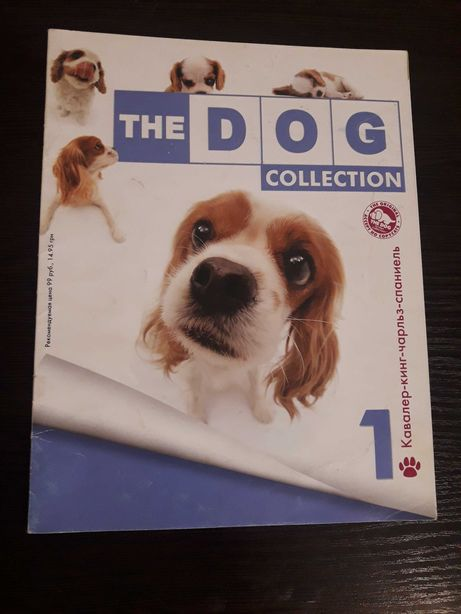Журналы The cat collection, The dog collection