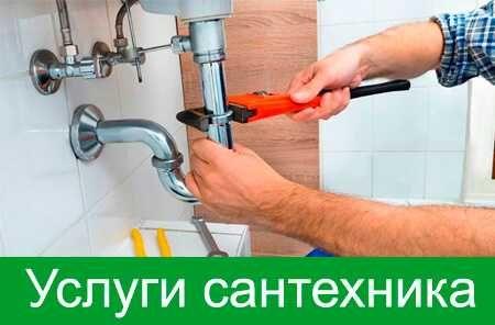 Сантехник!! Замена труб, канализация, отопление, водопровод НЕДОРОГО