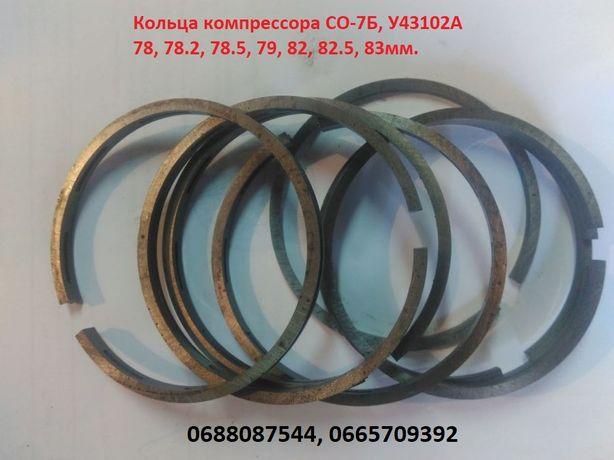 Кольца 78; 78,2; 78,5; 79; 82; 82,5; 83 компрессора СО-7Б, У-43102А