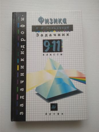 """Учебник """"Физика. Задачник"""" Н. И. Гольдфарб 9-11 классы"""