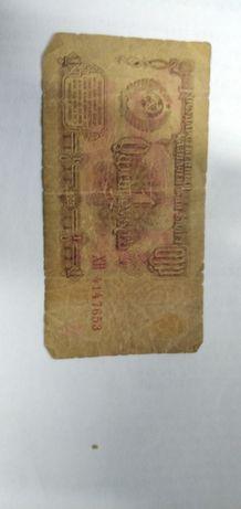 Продаю 1 рубель 1961 року.