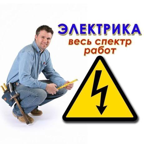 Вызов электрика.Услуги электрика. Ремонт, замена проводки.