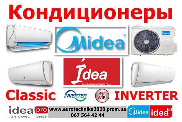 КОНДИЦИОНЕРЫ С Установкой! MIDEA, IDEA, OSAKA, Cooper & Hunter(CH)
