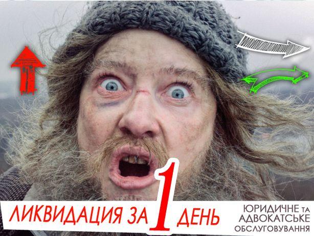Ликвидация ООО, ліквідація ТОВ, экспресс ликвидация