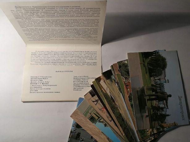 открытки Днепропетровск 1990г.