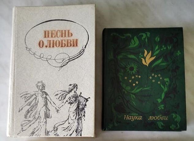 Две книги любовной лирики