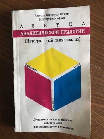 Азбука аналитической трилогии (Интегральный психоанализ) Клаудиа Бернг