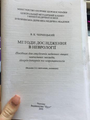 Методи дослідження в неврології