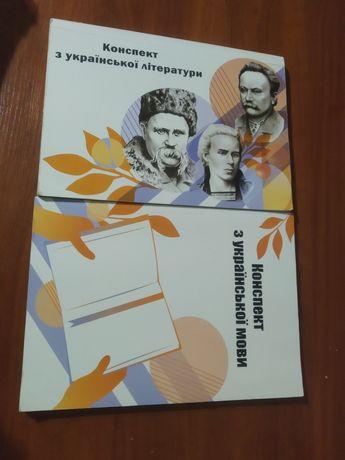 Книги з підготовки до ЗНО