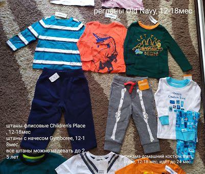 Реглан пижама флисовые штаны F&F, Old Navy, 12-18 мес. Новое Киев - изображение 1